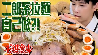 【Chien-Chien is eating】Making Jirorian Style Ramen by my own