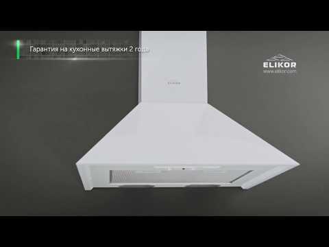Вытяжка Elikor White Storm 60П-650-П3Л золотой антик