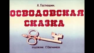 ОСВОДОВСКАЯ  СКАЗКА Для урока ОБЖ, из архива Кемеровской областной организации ВОСВОД
