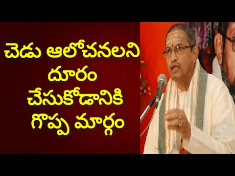 [Excellent Speech to Students] How to Avoid Distractions and Bad Thoughts - Chaganti Koteswara Rao