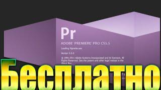 Установка,активация,русификация Adobe Premiere Pro CS5.5