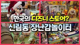 한국의 디즈니스토어 장난감놀이터 디즈니 피규어 굿즈 소…