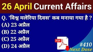 Next Dose #410 | 26 April 2019 Current Affairs | Daily Current Affairs | Current Affairs In Hindi