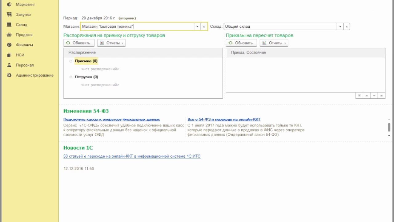 1с бухгалтерия научиться онлайн юридический адрес для регистрации ооо в ставрополе