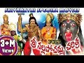 SHIVARATRI SPECIAL MOVIE | SUPER DUPER HIT CHARITRA | Nalla Pochamma Charitra Full | Shiva Songs