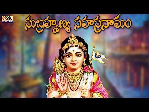 Subrahmanya Sahasranamam || Telugu Devotional Songs || T.Ravi Kumar Sharma