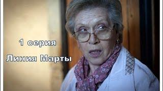 Линия Марты сериал 1 серия 2014 мелодрама
