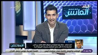 الماتش - أحمد مجاهد: «اعتذرت عن  شكل ملعب القمة.. لأننا المسئولين عن الكرة المصرية »