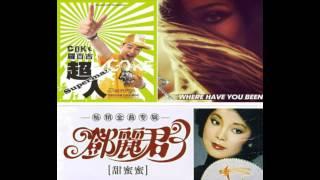 蘇偉在哪裡甜蜜蜜(羅百吉vs鄧麗君vs蕾哈娜)(麥克酥remix)