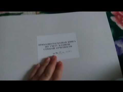 УСН. Книга по учёту бланков строгой отчетности