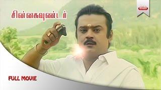 Chinna Gounder Tamil Full Movie | HD | Vijayakanth | Sukanya | Ilayaraja | Saanhaa Movies