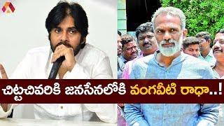 Vangaveeti Radha Likely To Join Janasena Party | Pawan Kalyan | Aadhan Telugu