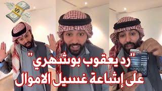 رد يعقوب بوشهري على إشاعة غسيل الاموال💸