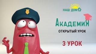 НАШ ДОМ 🎓 Академия – Открытый урок 3. Случаи... Что натворила милиция, чем помог депутат (12+)