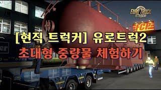현직트럭커(실제 트레일러기사) 유로트럭2 중량물 운송에…