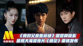 《我的父亲焦裕禄》探班郭晓东 星辰大海宣传片《遇见》重磅发布 【中国电影报道 | 20201117】 - YouTube