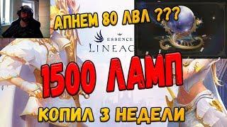 Lineage 2 Essence 1500 волшебных ламп Овер апает 80 лвл