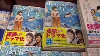 水族館ガール 2 木宮条太郎 実業之日本社文庫 シェアOK お気軽に 【映画...