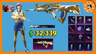 تفتيح وتطوير سلاح QBZ الذهبية بقيمة 32,339$ 😍 و توزيع شدات للمشاهدين🎁 PUBG MOBILE