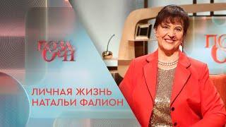 Личная жизнь Натальи Фалион   «Позаочі» на «Интере»