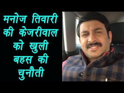 Manoj Tiwari challenges Arvind Kejriwal for open debate | वनइंडिया हिन्दी