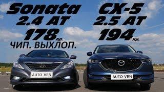 MAZDA CX-5 2.5 vs HYUNDAI Sonata 2.4 . ГОНКА !!!