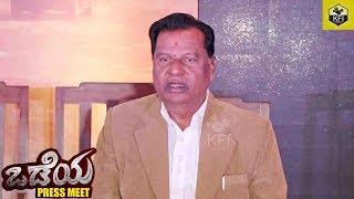 ಒಡೆಯ ಚಿತ್ರದ ಲಾಭದಲ್ಲಿರುವ ನಿರ್ಮಾಪಕರು ಸಿನಿಮಾದ ಬಗ್ಗೆ ಹೇಳಿದ್ದೇನು   Sandesh Nagaraj   Darshan Odeya Movie