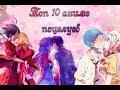Toп 10 Аниме поцелуев от Alena Anime mp3