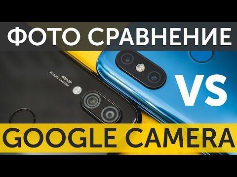 Сравнение камер Xiaomi Redmi Note 7 vs Mi 8 в Google Camera HDR БОЛЬШОЙ ТЕСТ