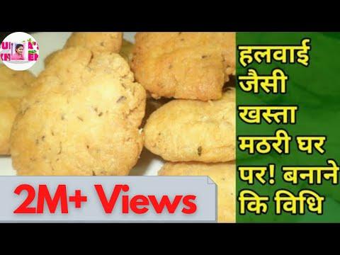 हलवाई जैसा खस्ता मठरी घर पर बनाने कि विधि,How to make khasta mathari at home,khasta mathri Recipe,