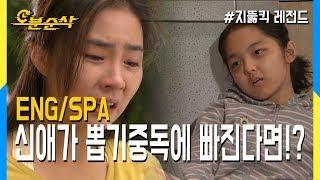 [5 mins gone] Shin Ae's gambling addiction... (Highkick ENG / SPA subbed)