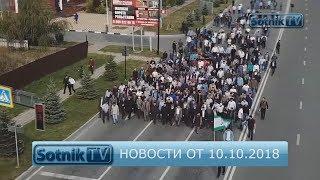 НОВОСТИ. ИНФОРМАЦИОННЫЙ ВЫПУСК 10.10.2018