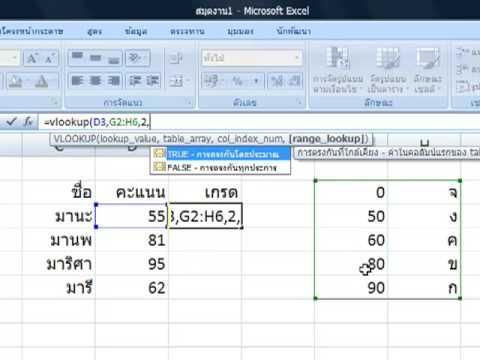 การตัดเกรดด้วย Excel