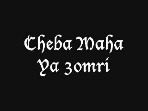 cheba maha ya 3omri