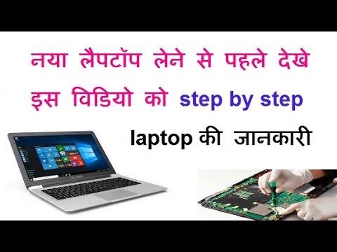 नया लैपटॉप लेने से पहले किन किन बातो को ध्यान में रखना चाहिए Mp3