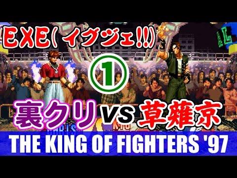 [1/3] 炎のさだめのクリス(裏クリス) - THE KING OF FIGHTERS '97