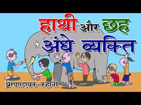 हाथी और छह अंधे व्यक्ति  Elephant and Six Blind Men Story in Hindi