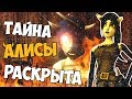 Bendy And The Ink Machine алисы