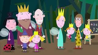 Мультфильмы Серия - Маленькое королевство Бена и Холли - Новый Эпизод 77