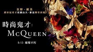 《時尚鬼才:McQueen》30秒中文版官方預告|6/15 璀璨不朽