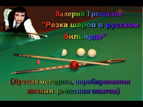 Валерий Трещилов Резка шаров в русском бильярде