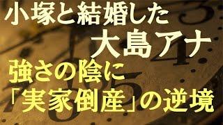 小塚と結婚した大島由香里アナ 強さの陰に「80億円負債」の逆境 大島由香里 検索動画 11