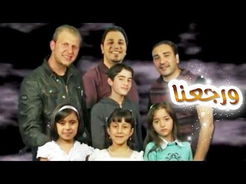 ورجعنا - نجوم ونجمات كراميش| قناة كراميش الفضائية Karameesh Tv
