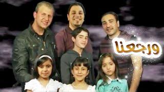 ورجعنا - نجوم ونجمات كراميش| قناة كراميش Karameesh Tv