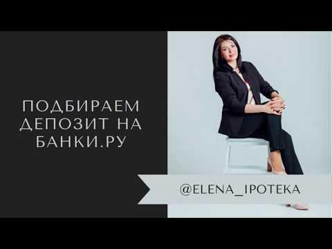 Как выбрать оптимальный депозит на банки.ру