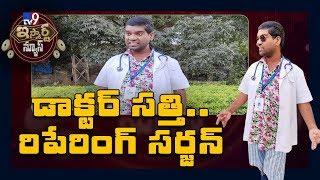 డాక్టర్ సత్తి.. రిపేరింగ్ సర్జన్ || iSmart Sathi Fun - TV9