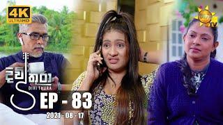 Divithura - දිවිතුරා | Episode 83 | 2021-08-17 Thumbnail