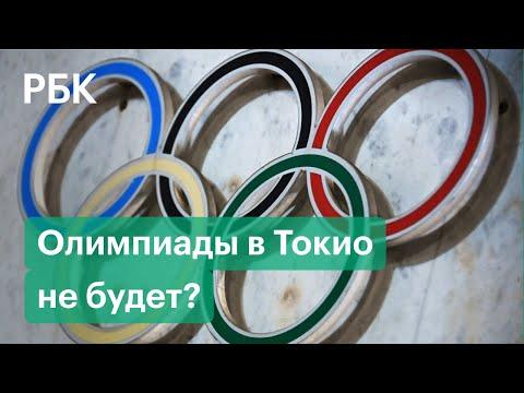 Власти Японии и олимпийский комитет о переносе летней Олимпиады в Токио из-за коронавируса