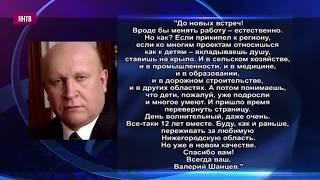 12 лет и один месяц работы Валерия Шанцева на посту нижегородского губернатора позади