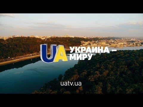 Украина – миру